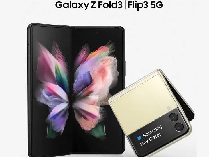 11 ઓગસ્ટની ઈવેન્ટમાં 'ગેલેક્સી Z ફોલ્ડ 3' અને 'ગેલેક્સી Z ફ્લિપ 3' લોન્ચ થશે, ₹2000 આપી ફોન બુક કરાવી શકાશે|ગેજેટ,Gadgets - Divya Bhaskar