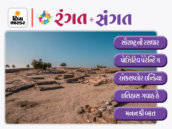 ધોળાવીરાનું હજારો વર્ષોનું સિક્રેટ શું છે? કોઇ પણ કામ પૂરું કરવાની પર્ફેક્ટ ટ્રિક શું છે? તમારું બાળક સ્ત્રી-પુરુષના રોલની કેદમાં તો નથી ને? વાંચો, આજનું 'રંગત સંગત'|રંગત-સંગત,Rangat-Sangat - Divya Bhaskar