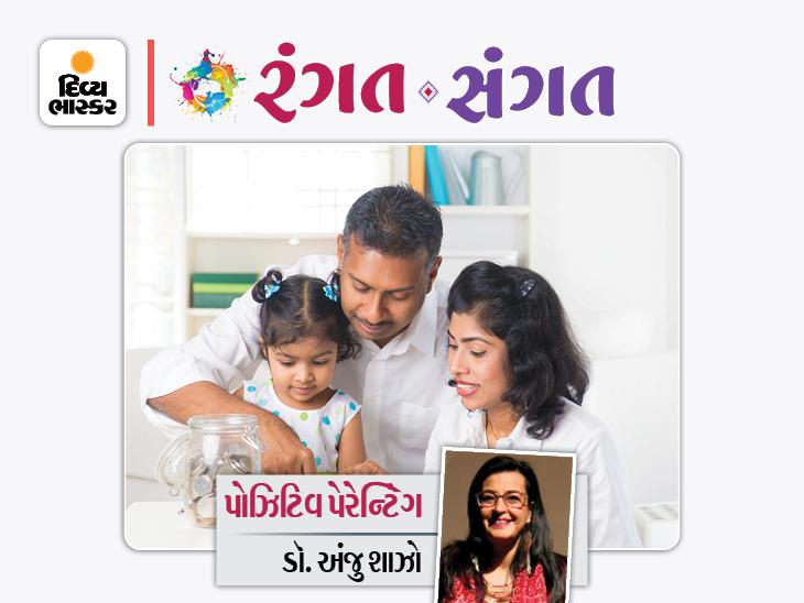 શું તમારું બાળક એવી ગેરસમજમાં છે કે રસોડું એ સ્ત્રીઓનું કાર્યક્ષેત્ર છે અને બેંકિંગ-ફાઇનાન્સ એ પુરુષોની કર્મભૂમિ છે?|રંગત-સંગત,Rangat-Sangat - Divya Bhaskar