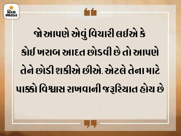 જ્યારે આપણને આ વાત સમજાઈ જશે કે કોઈ કામ ખરાબ છે તો આપણે તેને તરત છોડી દઈશું|ધર્મ,Dharm - Divya Bhaskar