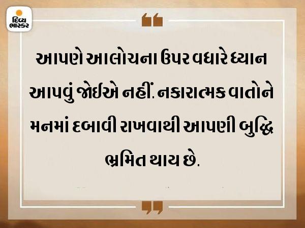 આપણાં માટે બોલવામાં આવેલી ખરાબ વાતો ઉપર ધ્યાન આપશો તો આપણાં નિર્ણયો ઉપર ખરાબ અસર પડી શકે છે|ધર્મ,Dharm - Divya Bhaskar