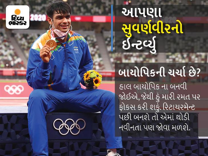 ઓલિમ્પિક ગોલ્ડ મેડાલિસ્ટ નીરજ ચોપરાએ ફાઇનલની રણનીતિનો ઘટસ્ફોટ કર્યો, કોચે ગુરુમંત્ર આપ્યો- પહેલો થ્રો બેસ્ટ કરજે|ટોક્યો ઓલિમ્પિક,Tokyo Olympics - Divya Bhaskar