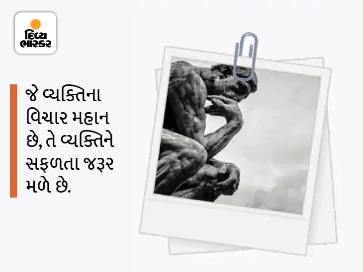 પોતાના હ્રદયને પવિત્ર રાખવા ઇચ્છો છો તો અન્ય ઉપર નિસ્વાર્થ ભાવથી ઉપકાર કરતા રહેવું જોઈએ ધર્મ,Dharm - Divya Bhaskar