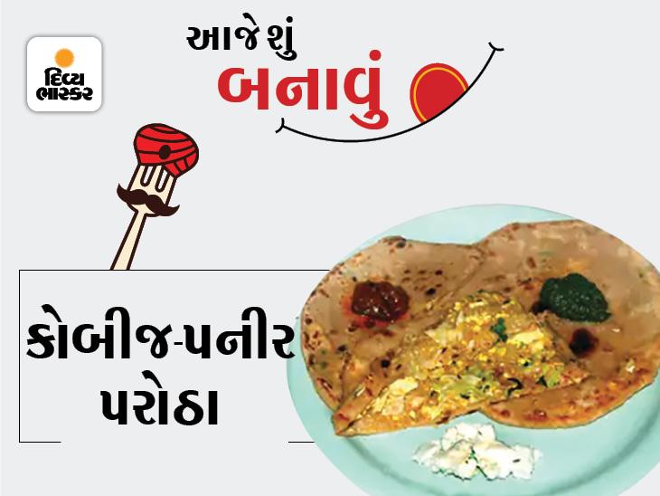 સવારે નાસ્તામાં બનાવો કોબીજ પનીર પરોઠા, તેને માખણ, અથાણું, અથવા ચટણીની સાથે સર્વ કરો|રેસીપી,Recipe - Divya Bhaskar