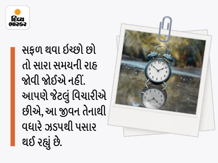 આપણે જેવો રસ્તો બનાવીએ છીએ, તેવી જ સફળતા આપણને મળી શકે છે ધર્મ,Dharm - Divya Bhaskar