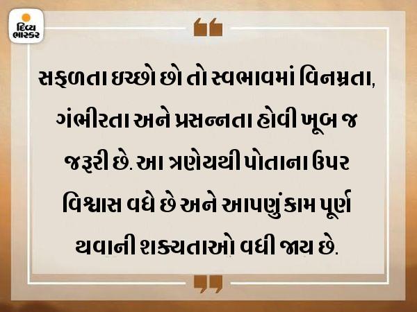 જ્યારે પણ કોઈ જરૂરી કામે જવું હોય તો વડીલ અનુભવી લોકોની વાતો જરૂર સાંભળો|ધર્મ,Dharm - Divya Bhaskar
