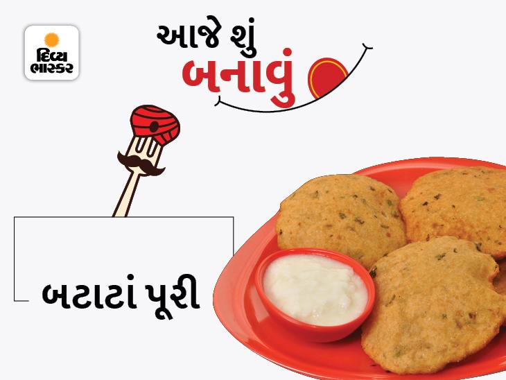 બટાટાંમાં સોજી અને મસાલો મિક્સ કરી બનાવો ટેસ્ટી અને મજેદાર બટાટાં પૂરી, દહીં સાથે સર્વ કરો|રેસીપી,Recipe - Divya Bhaskar