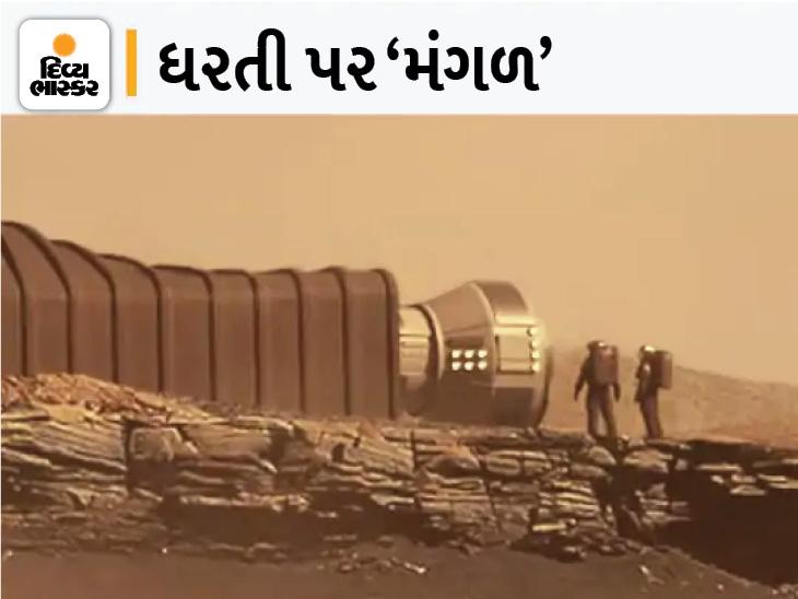 NASA ધરતી પરના 'મંગળ' પર 1 વર્ષ સુધી રહેવા માટે 4 લોકોને તક આપશે, જાણો અરજી કરવા માટેની શરતો|લાઇફસ્ટાઇલ,Lifestyle - Divya Bhaskar