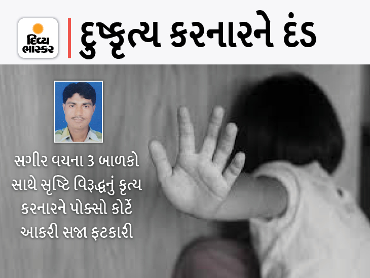 સુરતમાં બાળકો સાથે ખરાબ કૃત્ય કરનાર વોચમેનને કોર્ટે આજીવન કેદની સજા ફટકારી, પીડિતોને 2-2 લાખ વળતર અપાશે સુરત,Surat - Divya Bhaskar