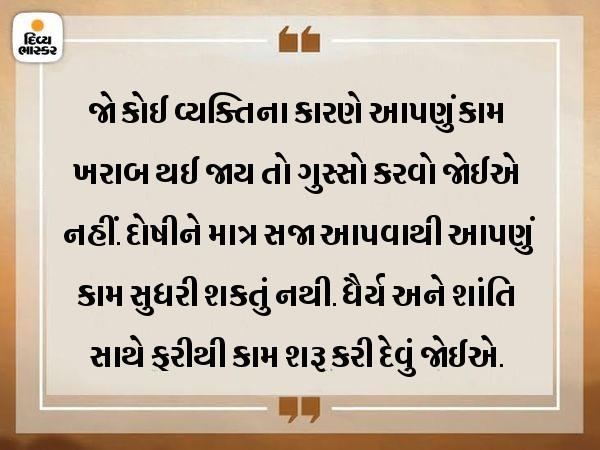 જ્યારે કોઈ મોટું નુકસાન થઈ જાય ત્યારે તેમાં સૌથી પહેલાં પોતાની ભૂલ શોધવી જોઈએ|ધર્મ,Dharm - Divya Bhaskar