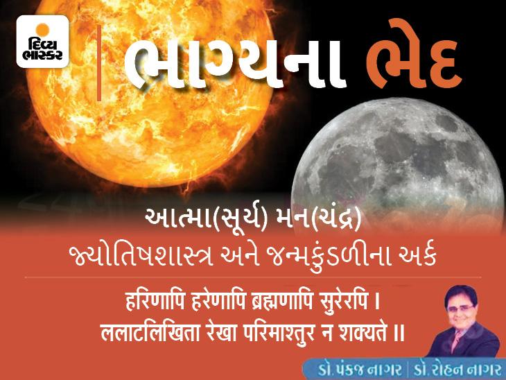 સૂર્ય અને ચંદ્ર જ્યોતિષશાસ્ત્રના કેન્દ્રબિંદુઓ છે કે જેના આધારે તમામ કુંડળીઓનું સંચાલન થાય છે|જ્યોતિષ,Jyotish - Divya Bhaskar