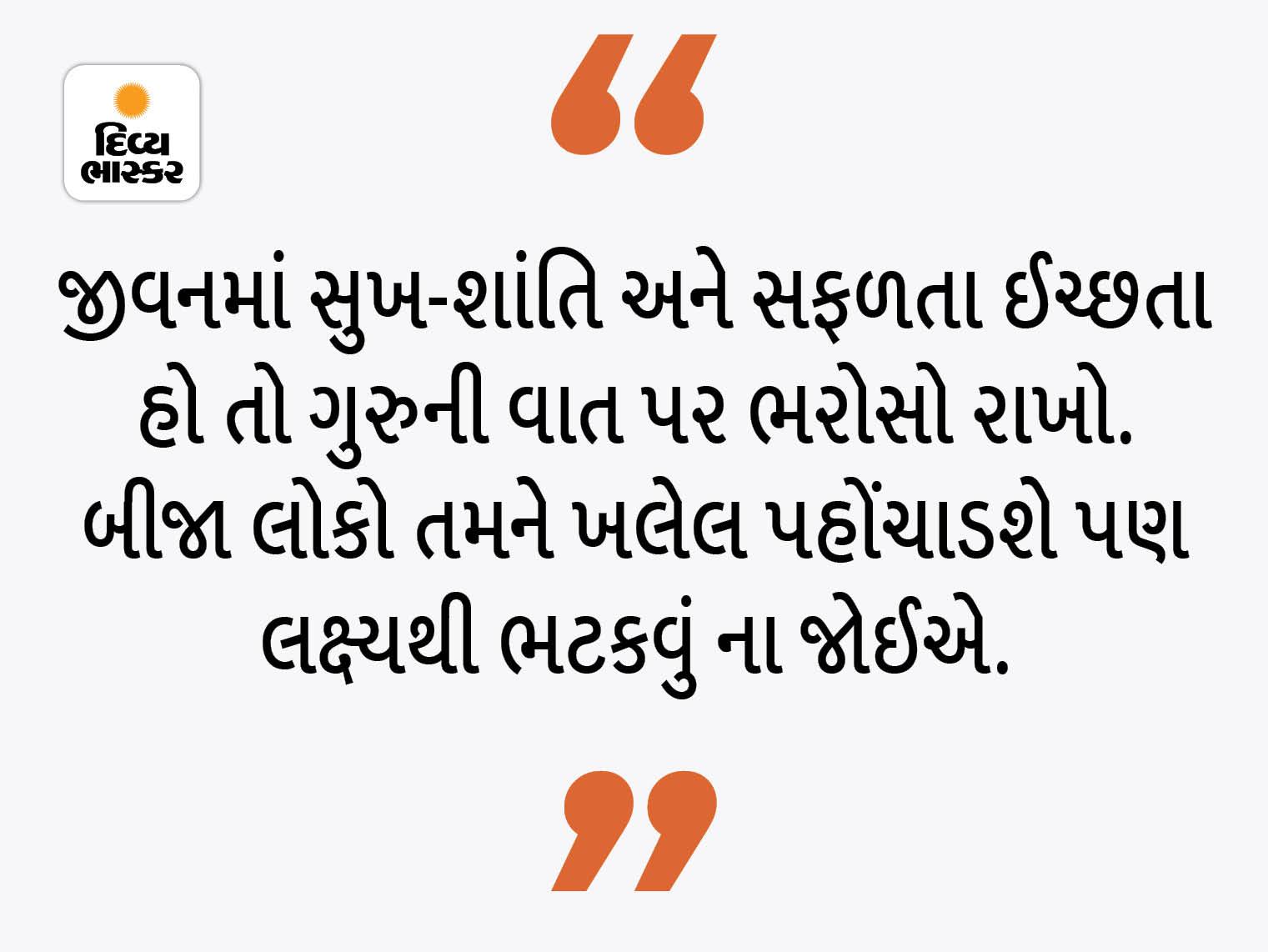 જે નિર્ણય લો, તેની પર અડગ રહો અને કોઈની વાતમાં નહીં આવો તો જ સફળતા મળશે|ધર્મ,Dharm - Divya Bhaskar