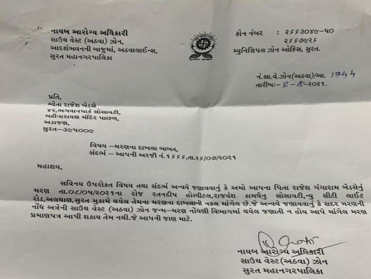 પાલિકાને કરાયેલી ફરિયાદના જવાબમાં હોસ્પિટલે ડેથ સર્ટિફિકેટનું રજિસ્ટ્રેશન જ ન કરાવ્યું હોવાનું બહાર આવ્યું. - Divya Bhaskar