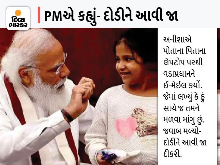 10 વર્ષની અનીશાને મળ્યા વડાપ્રધાન; બાળકીએ પૂછ્યું- તમે રાષ્ટ્રપતિ ક્યારે બનશો, જે સવાલ પર ખડખડાટ હસી પડ્યા મોદી|ઈન્ડિયા,National - Divya Bhaskar
