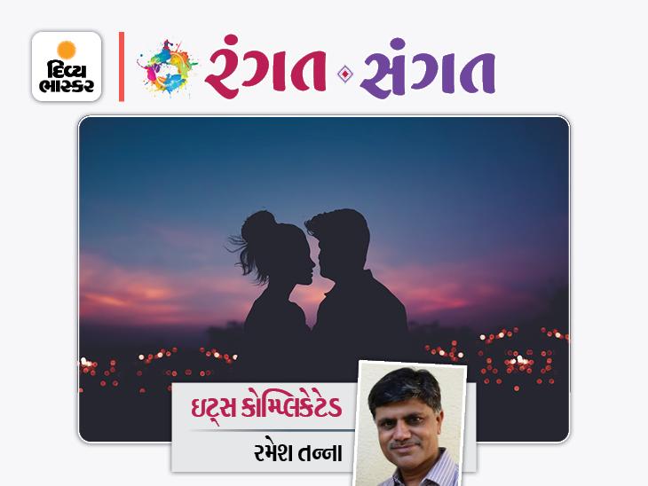 વ્યક્તિને બાંધી રાખે એને સંબંધ કહેવાય જ કઈ રીતે? સાચો સંબંધ બાંધી ના રાખે... પ્રેમીજનને જેટલી સ્વતંત્રતા આપો એટલી નિકટતા વધે...|રંગત-સંગત,Rangat-Sangat - Divya Bhaskar