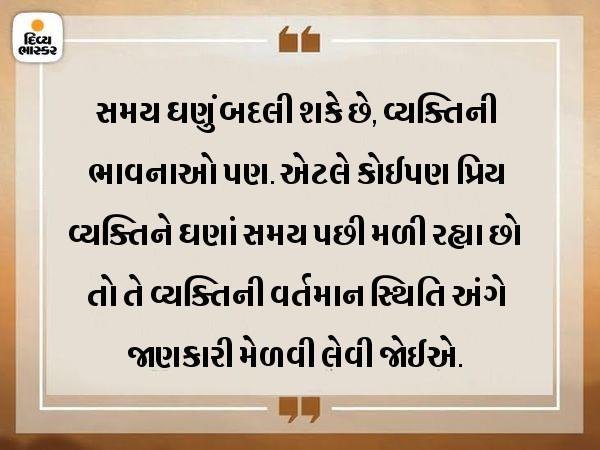 જ્યારે પણ કોઈ શુભ સમાચાર આપે ત્યારે તેને કોઈને કોઈ ભેટ જરૂર આપવી જોઈએ|ધર્મ,Dharm - Divya Bhaskar