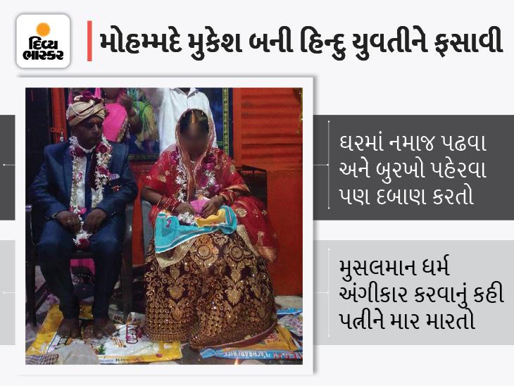 મુકેશ નામ ધારણ કરી હિન્દુ યુવતી સાથે હિન્દુ વિધિથી લગ્ન કર્યા, 3 વર્ષે પત્નીને જાણ થઈ કે પતિ મુસ્લિમ, પરિણીત અને ચાર સંતાનનો પિતા છે|સુરત,Surat - Divya Bhaskar