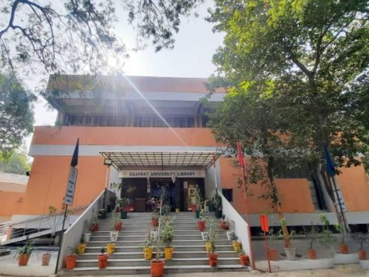 ગુજરાત યુનિવર્સિટી ગ્રંથાલય - Divya Bhaskar