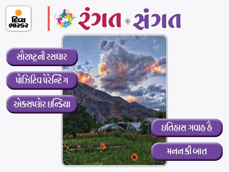 ઘેરબેઠાં સ્વર્ગની સેર કરવાની તક અને સાથે જીવનના ખરાબ અનુભવો સાથે ડીલ કરવાની રીતે તેમજ બાળકના મિત્ર બનવાની ટ્રિક્સ...નિતનવા લેખો વાંચો એક જ ક્લિકમાં|રંગત-સંગત,Rangat-Sangat - Divya Bhaskar
