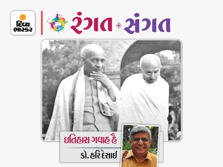 સરદાર પટેલની હત્યાના ગોડસેવાદીઓના મનસૂબા|રંગત-સંગત,Rangat-Sangat - Divya Bhaskar
