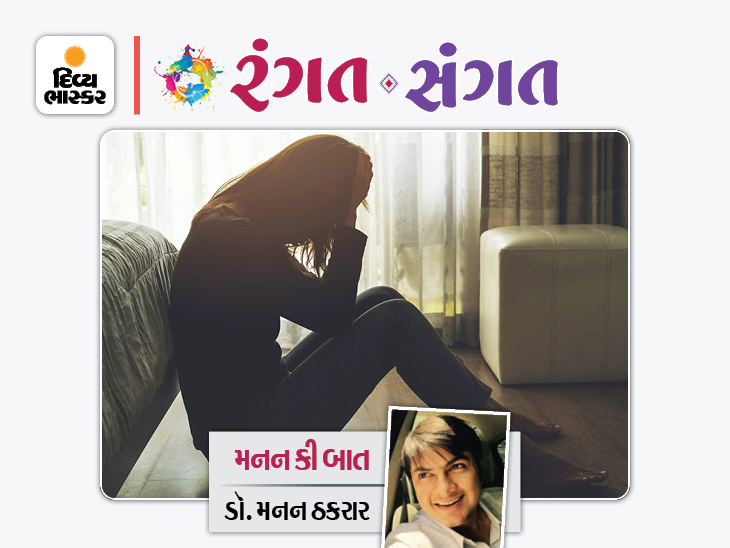 શું તમે તમારા જીવનના ખરાબ અનુભવોથી દૂર ભાગો છો?|રંગત-સંગત,Rangat-Sangat - Divya Bhaskar