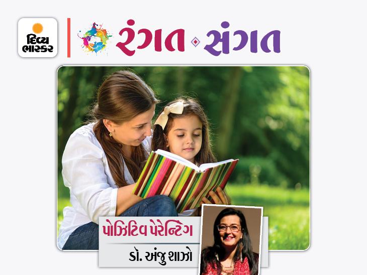 બાળક સાથે મૈત્રીભર્યું રહેવામાં અને બાળકના મિત્ર બનવામાં મોટો ફરક... વાત કહેવા માટે બળજબરી કરવાને બદલે સ્વતંત્રતા આપો|રંગત-સંગત,Rangat-Sangat - Divya Bhaskar