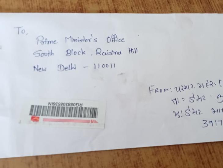 વડાપ્રધાનને નવી દિલ્હી ખાતે પત્ર લખાયો છે.