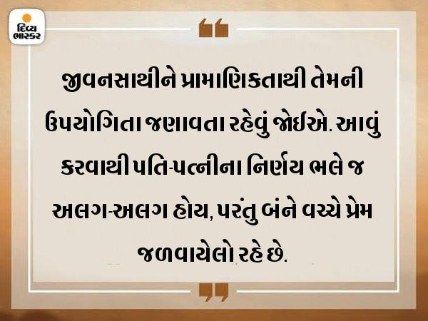 વ્યક્તિ સમજદારી સાથે પોતાના જીવનસાથીની પ્રશંસા કરે છે ત્યારે પતિ-પત્ની વચ્ચે ક્યારેય મતભેદ થતાં નથી ધર્મ,Dharm - Divya Bhaskar