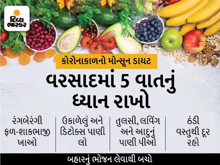 કોરોનાકાળમાં રંગબેરંગી ફળ-શાકભાજી અને ઈમ્યુનિટી બૂસ્ટર ડ્રિન્ક્સ રોગ પ્રતિકારક શક્તિ વધારશે, જાણો મોન્સૂન ડાયટ લિસ્ટ|લાઇફસ્ટાઇલ,Lifestyle - Divya Bhaskar