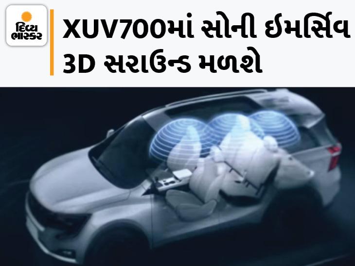 સોનીના ઇનબિલ્ટ સાઉન્ડ સિસ્ટમથી સજ્જ મહિન્દ્રા XUV700 આવતીકાલે લોન્ચ થશે, કારમાં 12 કસ્ટમ સ્પીકર અને એક સબ-વૂફર મળશે|ઓટોમોબાઈલ,Automobile - Divya Bhaskar