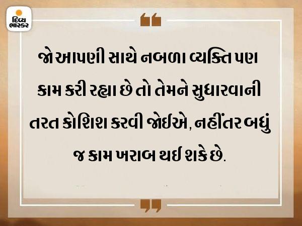 ટીમમાં કોઈ એક વ્યક્તિ ભૂલ કરે છે ત્યારે તેમના કારણે બધા સભ્યોનું કામ પ્રભાવિત થઈ શકે છે|ધર્મ,Dharm - Divya Bhaskar