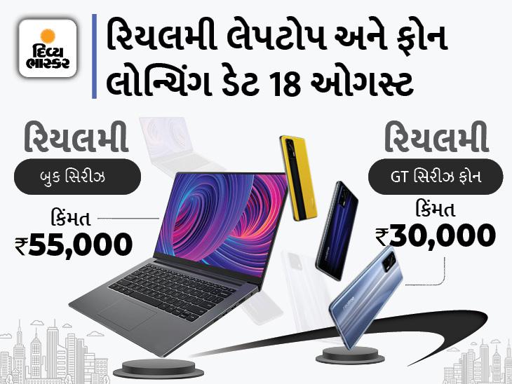 રિયલમી સ્લિમ લેપટોપની કિંમત ₹55,000 અને રિયલમી GT ફોનની કિંમત ₹30,000; લોન્ચિંગ પહેલાં જાણો તેનાં સ્પેસિફિકેશન્સ ગેજેટ,Gadgets - Divya Bhaskar