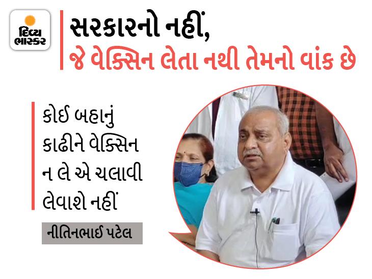 વેપારીઓ માટે વેક્સિન લેવાનો કોઈ અલગ દિવસ રહેશે નહીં, વેક્સિન ન લેનારા અંગે હવે પછી નિર્ણય લઈશું|અમદાવાદ,Ahmedabad - Divya Bhaskar