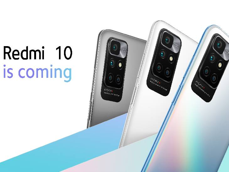 50MPના પ્રાઈમરી કેમેરા અને 90Hzનો રિફ્રેશ રેટ ધરાવતો 'રેડમી 10' સ્માર્ટફોન ટૂંક સમયમાં લોન્ચ થશે, જાણો તેની ખાસિયતો ગેજેટ,Gadgets - Divya Bhaskar