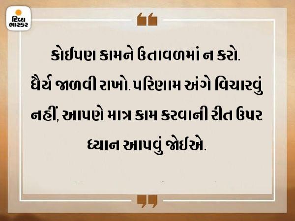 આપણે જેટલું ધૈર્ય રાખીશું, આપણું કામ તેટલું જ સારું અને પ્રભાવશાળી થશે|ધર્મ,Dharm - Divya Bhaskar