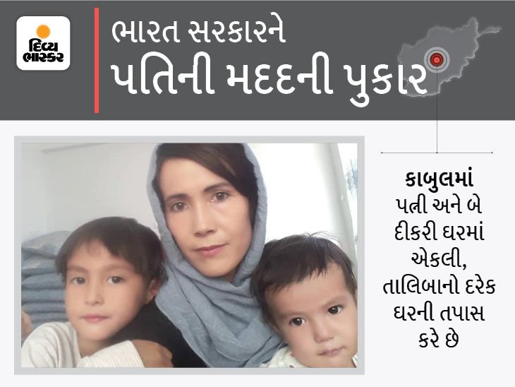 સુરતમાં અભ્યાસ કરતા કાબુલના જુમાએ કહ્યું, તાલિબાનો મહિલાઓ અને બાળકો પ્રત્યે પણ દયા દાખવતા નથી, મારી પત્ની અને બે દીકરી ત્યાં ફસાયા છે|સુરત,Surat - Divya Bhaskar