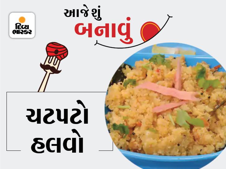 રવામાં લીલા મરચા, આદુ અને અન્ય મસાલા નાખીને બનાવો ચટપટો હલવો, તેને લીલી કોથમીર નાખીને સર્વ કરો રેસીપી,Recipe - Divya Bhaskar