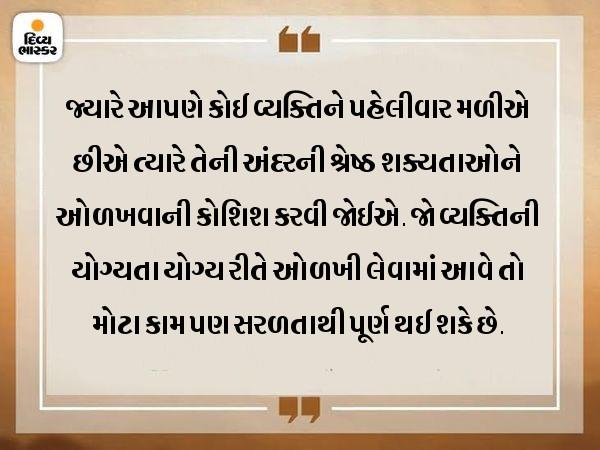જો આપણે લોકોની ઓળખ યોગ્ય રીતે કરીએ તો મોટા-મોટા અભિયાન પણ સફળ થઈ શકે છે|ધર્મ,Dharm - Divya Bhaskar