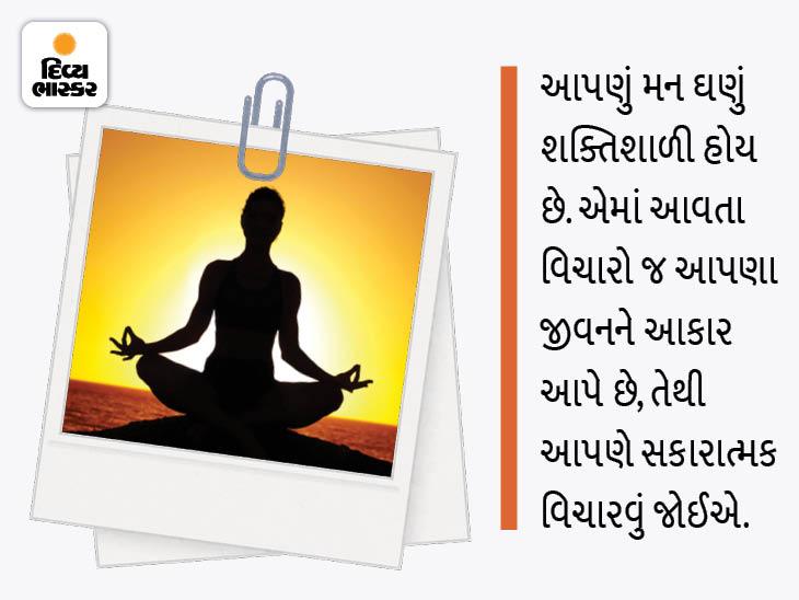 આપણું જીવન આપણા વિચારો તરફ આગળ વધે છે, જેવા વિચારો કરીશું એવું જ આપણું જીવન બનશે ધર્મ,Dharm - Divya Bhaskar