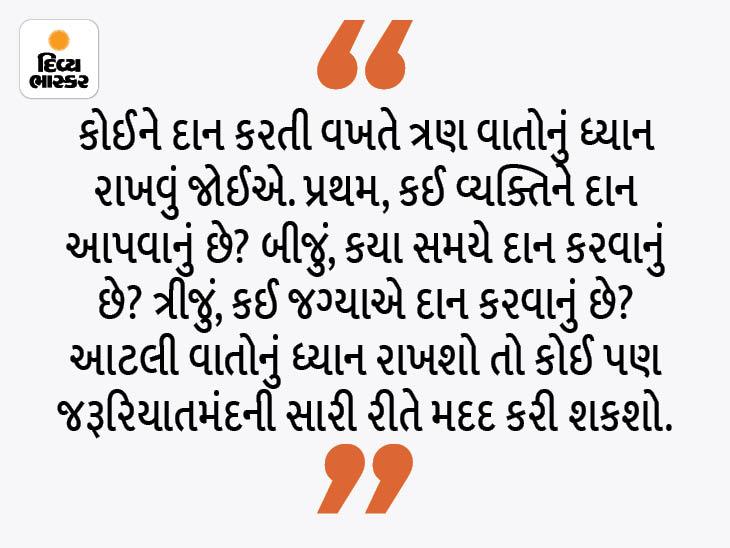 જ્યારે કોઈને દાન આપવાનું હોય તો સ્થાન, વ્યક્તિ અને સમયનું ધ્યાન રાખવું જોઈએ|ધર્મ,Dharm - Divya Bhaskar