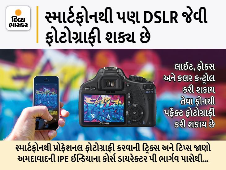 હવે સ્માર્ટફોનથી જ DSLR જેવી પ્રોફેશનલ ફોટોગ્રાફી કરો; સિમ્પલ શૅરેબલ ગ્રાફિક્સમાં જાણી લો બધી ટિપ્સ અને ટ્રિક્સ|ગેજેટ,Gadgets - Divya Bhaskar