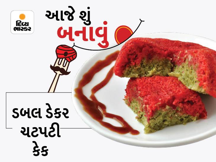 કિડ્સ સ્પેશિયલ ડબલ ડેકર ચટપટી કેક, તેને ટામેટા સોસની સાથે સર્વ કરો|રેસીપી,Recipe - Divya Bhaskar