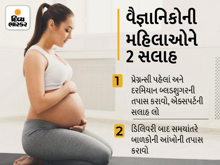 ગર્ભાવસ્થામાં માતા ડાયાબિટીક હોય તો બાળકની નજર નબળી થવાનું જોખમ 39% સુધી, ગર્ભાવસ્થા દરમિયાન અને પહેલાં ડાયાબિટીસ ચેક કરાવી શુગર કન્ટ્રોલ કરવું હિતાવહ|હેલ્થ,Health - Divya Bhaskar