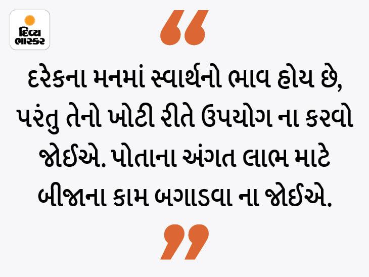 બીજા માટે સારું ના કરી શકીએ તો કઈ વાંધો નહીં, પણ ખરાબ કામ ના કરવું જોઈએ|ધર્મ,Dharm - Divya Bhaskar