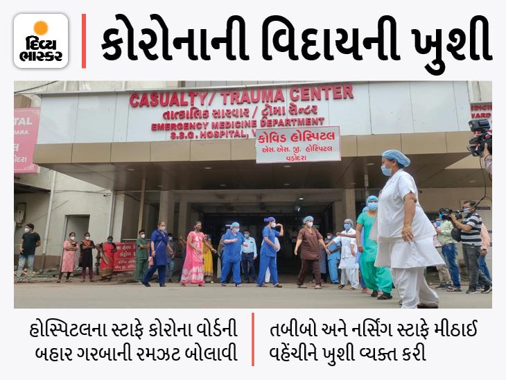 વડોદરાની સયાજી હોસ્પિટલમાં આજે એક પણ દર્દી દાખલ ન થતાં કોરોના વોર્ડ બંધ કરાયો, તબીબો અને નર્સિંગ સ્ટાફ ગરબે ઘૂમ્યો વડોદરા,Vadodara - Divya Bhaskar