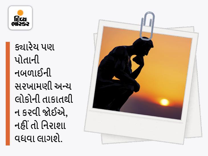 જ્યારે કોઈ એક વિચાર આપણાં મગજ પર હાવી થઈ જાય તો તેની અસર શારીરિક અને માનસિક રીતે દેખાવા લાગે છે|ધર્મ,Dharm - Divya Bhaskar
