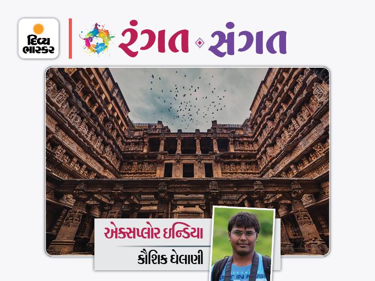 આંતરરાષ્ટ્રીય ફલક પર વૈશ્વિક ધરોહર તરીકે જાણીતી અને કલાપ્રેમીઓની માનીતી યુનેસ્કો વર્લ્ડ હેરિટેજ સાઈટ - ગુજરાતની રાણકી વાવ|રંગત-સંગત,Rangat-Sangat - Divya Bhaskar