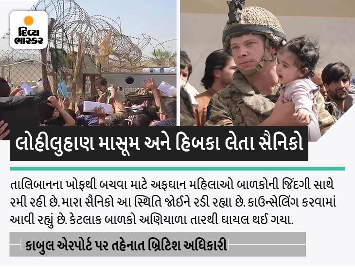 કાબુલ એરપોર્ટની તસવીર, મહિલાઓએ જીવ બચાવ ફેન્સિંગની બીજી બાજુ બાળકો ફેંકવા જતાં અમુક કાંટાળા તાર પર પડ્યાં, બ્રિટિશ સૈનિકોની આંખો પણ ભીંજાઈ વર્લ્ડ,International - Divya Bhaskar
