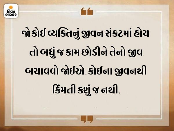 કોઈ વ્યક્તિનું જીવન બચાવવાની તક મળે તો પાછળ હટવું જોઈએ નહીં|ધર્મ,Dharm - Divya Bhaskar
