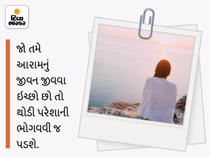 જ્યાં સુધી આપણે પોતાના ઉપર વિશ્વાસ કરીશું નહીં, ત્યાં સુધી આપણે પોતાનું પણ સન્માન કરી શકીશું નહીં|ધર્મ,Dharm - Divya Bhaskar